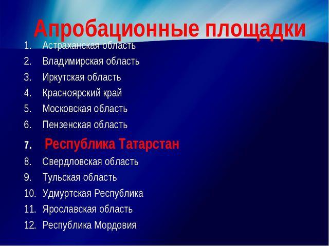 Апробационные площадки Астраханская область Владимирская область Иркутская о...