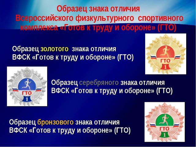Образец знака отличия Всероссийского физкультурного спортивного комплекса «Го...
