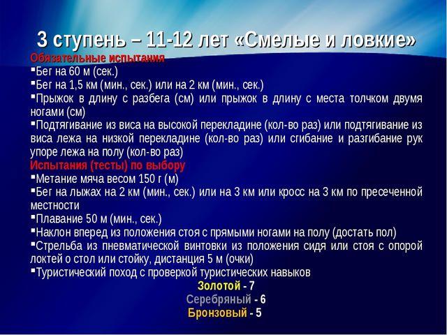 3 ступень – 11-12 лет «Смелые и ловкие» Обязательные испытания Бег на 60 м (с...