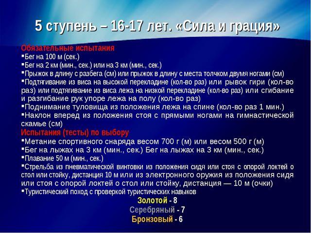 5 ступень – 16-17 лет. «Сила и грация» Обязательные испытания Бег на 100 м (с...