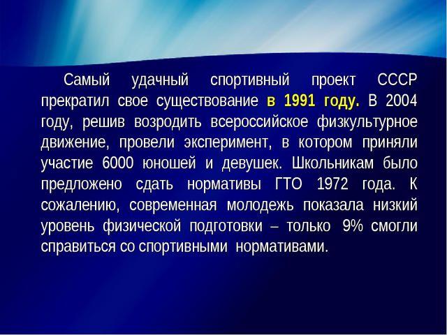 Самый удачный спортивный проект СССР прекратил свое существование в 1991 году...