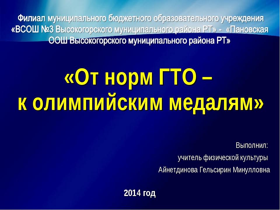 «От норм ГТО – к олимпийским медалям» Выполнил: учитель физической культуры А...