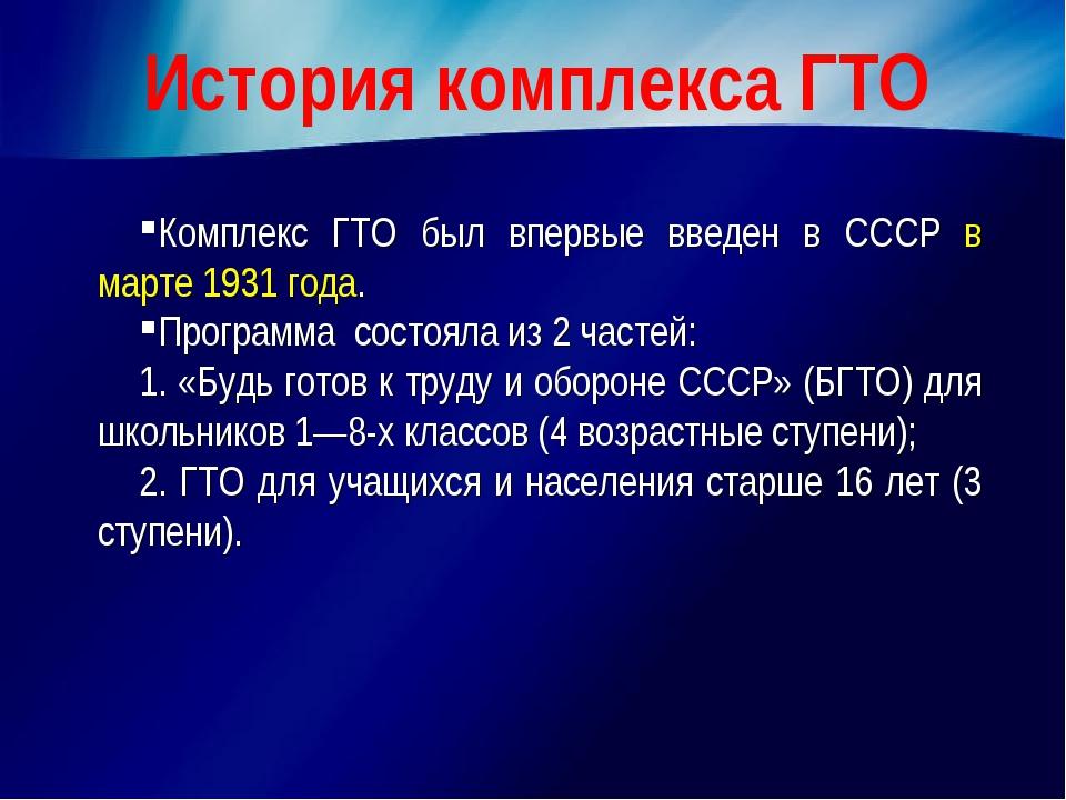 История комплекса ГТО Комплекс ГТО был впервые введен в СССР в марте 1931 год...