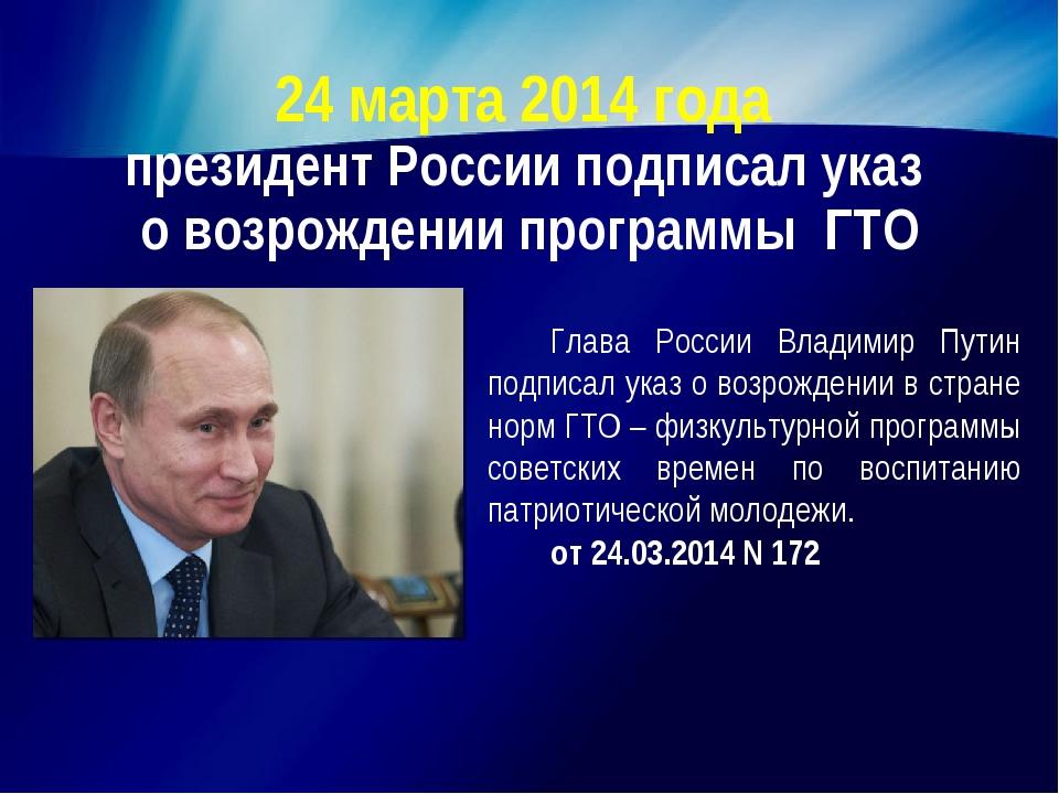 24 марта 2014 года президент России подписал указ о возрождении программы ГТО...