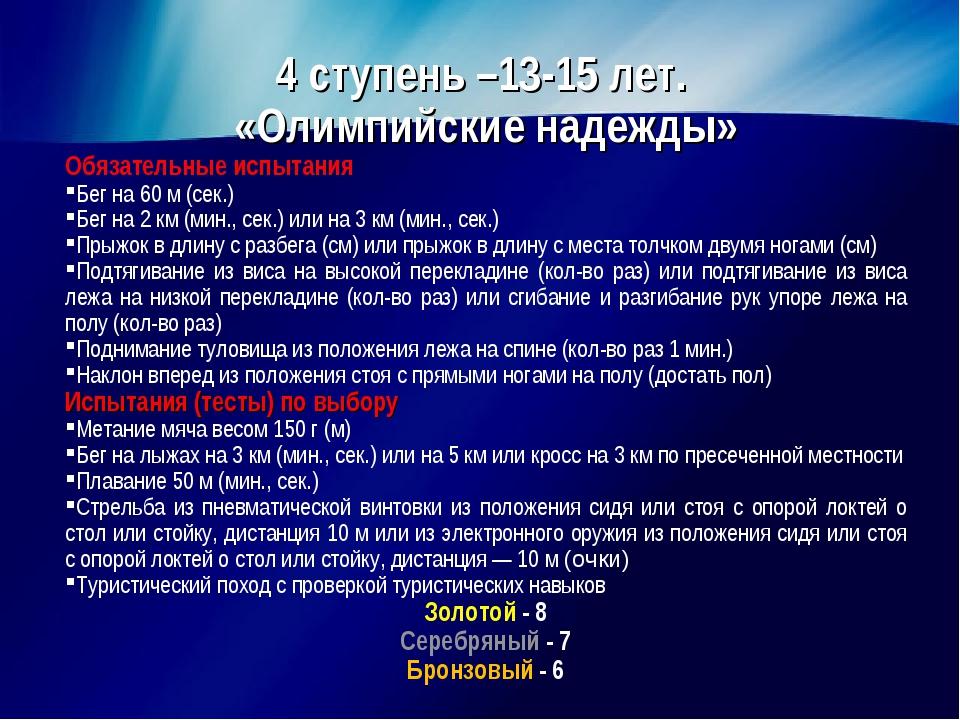4 ступень –13-15 лет. «Олимпийские надежды» Обязательные испытания Бег на 60...