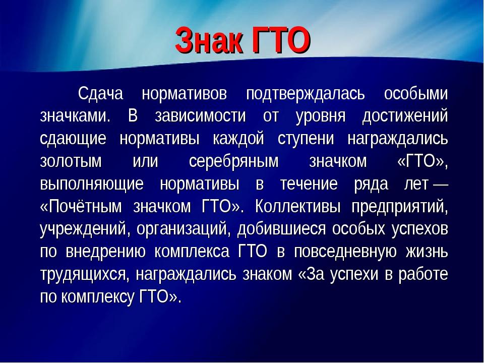 Знак ГТО Сдача нормативов подтверждалась особыми значками. В зависимости от у...