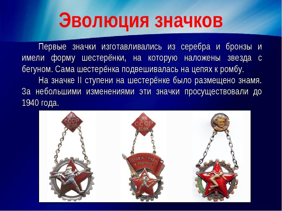 Эволюция значков Первые значки изготавливались из серебра и бронзы и имели ф...