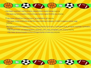 http://www.coolstickers.ca/474-thickbox_default/stickers-basket-ball.jpg сил