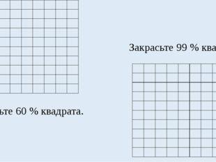 Закрасьте 60 % квадрата. Закрасьте 99 % квадрата.