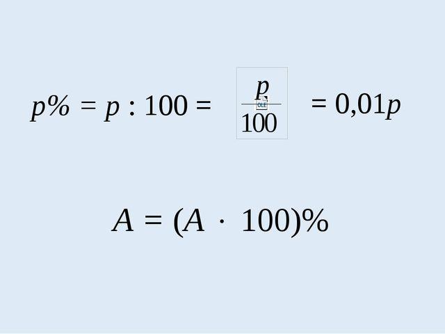р% = p : 100 = = 0,01p А = (А  100)%