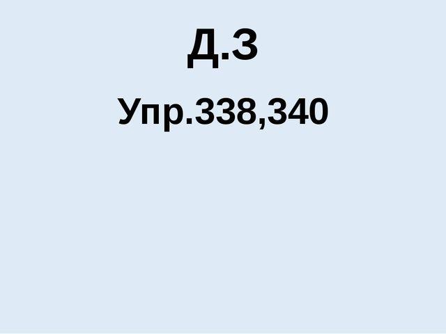 Д.З Упр.338,340