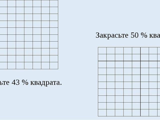 Закрасьте 43 % квадрата. Закрасьте 50 % квадрата.              ...
