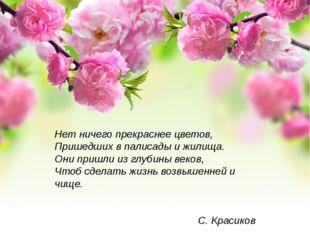 Нет ничего прекраснее цветов, Пришедших в палисады и жилища. Они пришли из гл