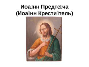 Иоа́нн Предте́ча (Иоа́нн Крести́тель)