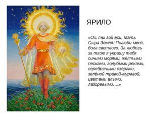 «Ох, ты гой еси, Мать Сыра Земля! Полюби меня, бога светлого. За любовь за тв