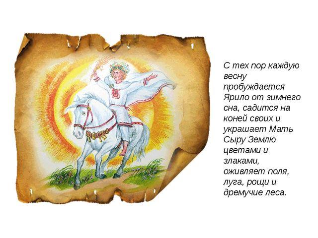 С тех пор каждую весну пробуждается Ярило от зимнего сна, садится на коней св...