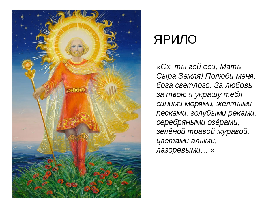 «Ох, ты гой еси, Мать Сыра Земля! Полюби меня, бога светлого. За любовь за тв...