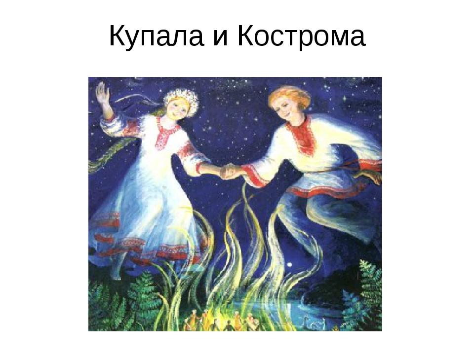Купала и Кострома