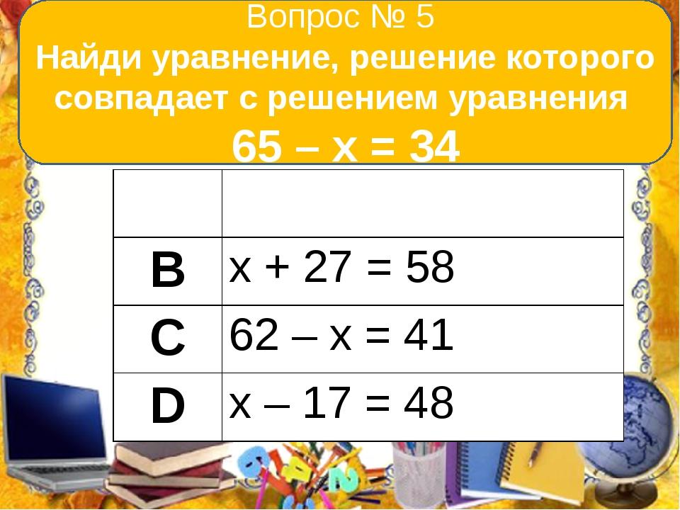 Вопрос № 5 Найди уравнение, решение которого совпадает с решением уравнения...