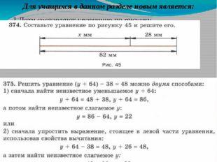 Для учащихся в данном разделе новым является: 1.Дети составляют уравнение по