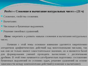 Раздел « Сложение и вычитание натуральных чисел » (21 ч) Сложение, свойства с