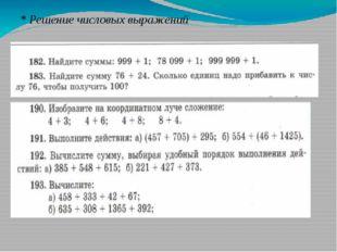 * Решение числовых выражений