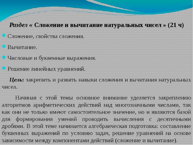 Раздел « Сложение и вычитание натуральных чисел » (21 ч) Сложение, свойства с...