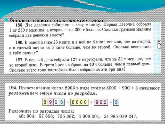 Решают задачи на нахождение суммы Называют числа по разрядам