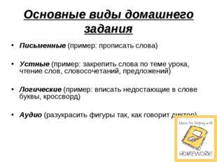 Основные виды домашнего задания Письменные (пример: прописать слова) Устные (