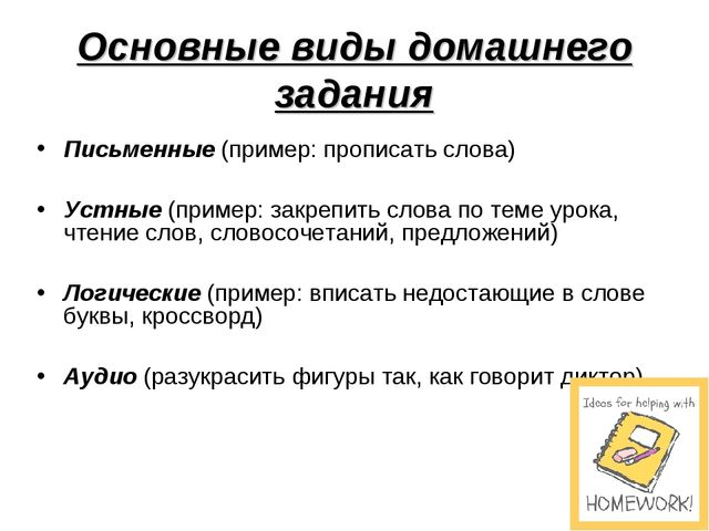 Основные виды домашнего задания Письменные (пример: прописать слова) Устные (...