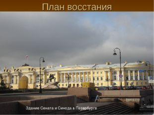 План восстания Здание Сената и Синода в Петербурге