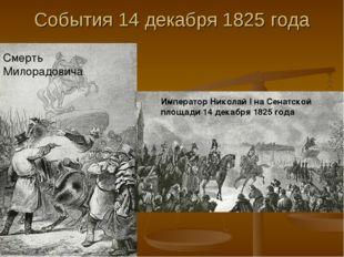 События 14 декабря 1825 года Смерть Милорадовича Император Николай I на Сенат