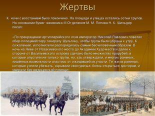 Жертвы К ночи с восстанием было покончено. На площади и улицах остались сотни