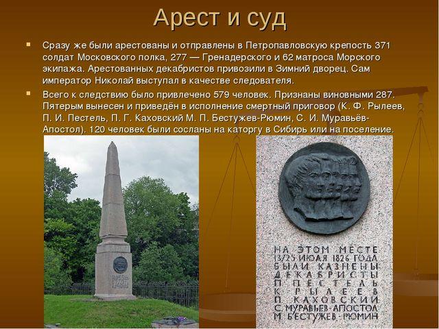 Арест и суд Сразу же были арестованы и отправлены в Петропавловскую крепость...