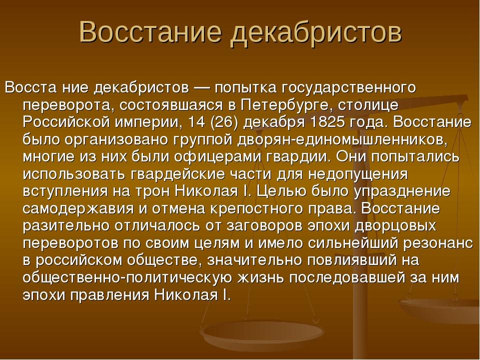 Восстание декабристов Восста́ние декабристов — попытка государственного перев...