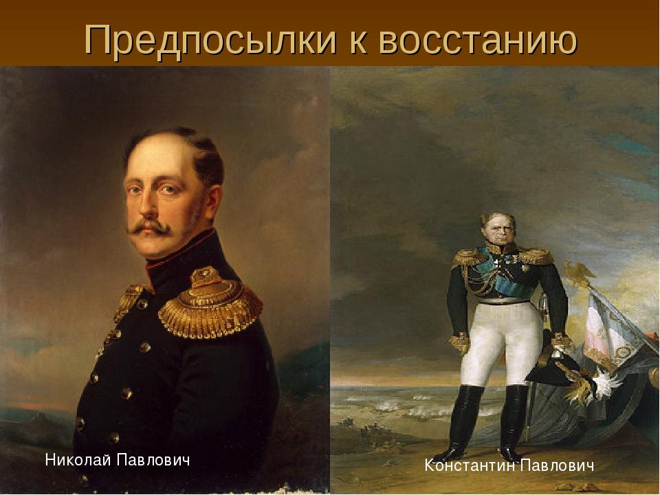 Предпосылки к восстанию Николай Павлович Константин Павлович