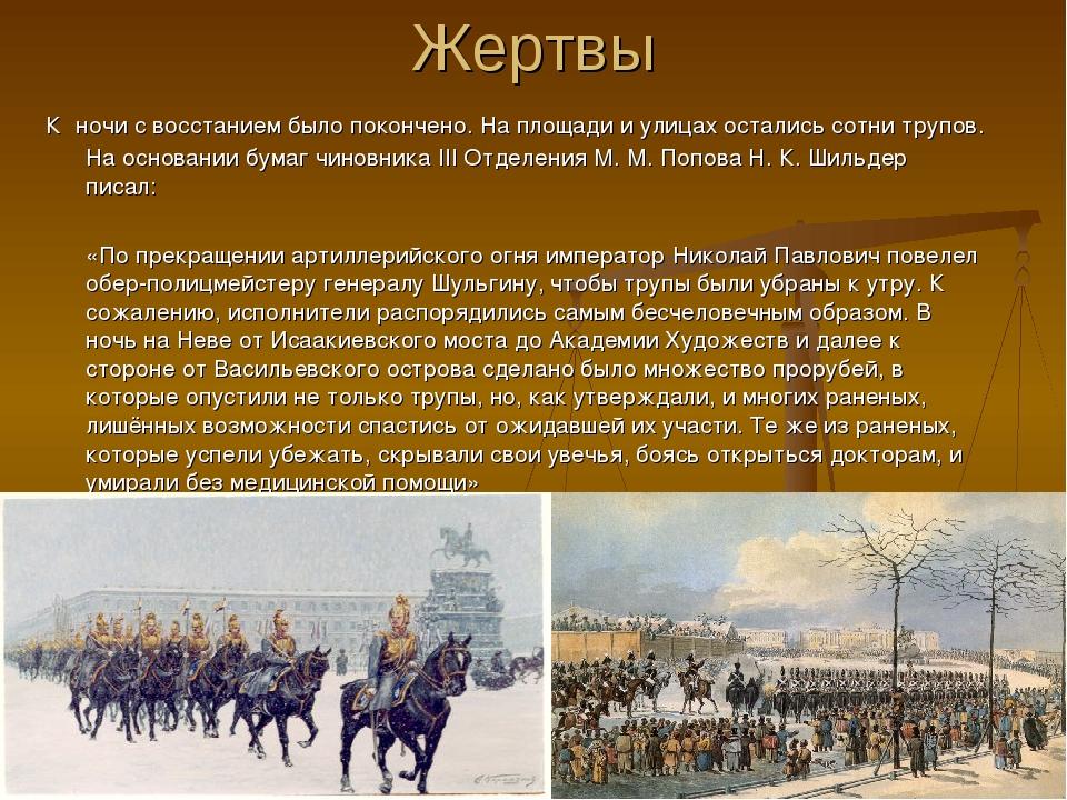 Жертвы К ночи с восстанием было покончено. На площади и улицах остались сотни...