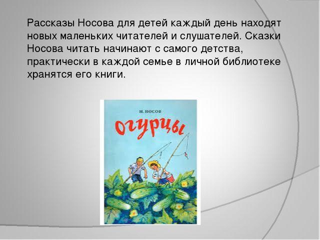 Рассказы Носова для детей каждый день находят новых маленьких читателей и слу...