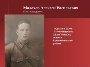 Родился в 1920 г. в Новосибирской (ныне Томская) области Кривошеинского рай