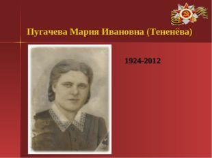 Пугачева Мария Ивановна (Тененёва) 1924-2012