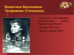 Валентина Васильевна Трофимова (Степанова) Родилась в селе Ворониха Курмашеск