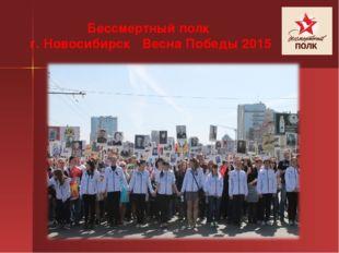 Бессмертный полк г. Новосибирск Весна Победы 2015