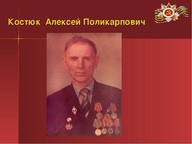 Костюк Алексей Поликарпович