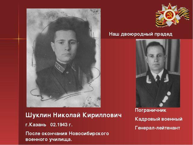 Шуклин Николай Кириллович г.Казань 02.1943 г. После окончания Новосибирского...