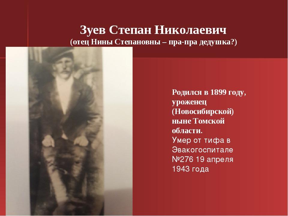 Родился в 1899 году, уроженец (Новосибирской) ныне Томской области. Умер от т...