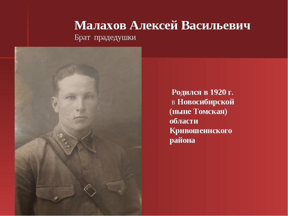 Родился в 1920 г. в Новосибирской (ныне Томская) области Кривошеинского рай...