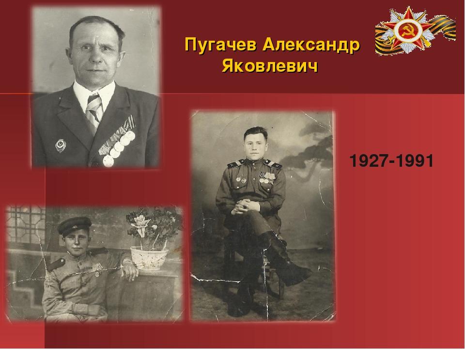 Пугачев Александр Яковлевич 1927-1991
