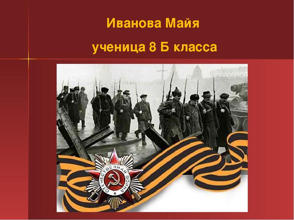 Иванова Майя ученица 8 Б класса