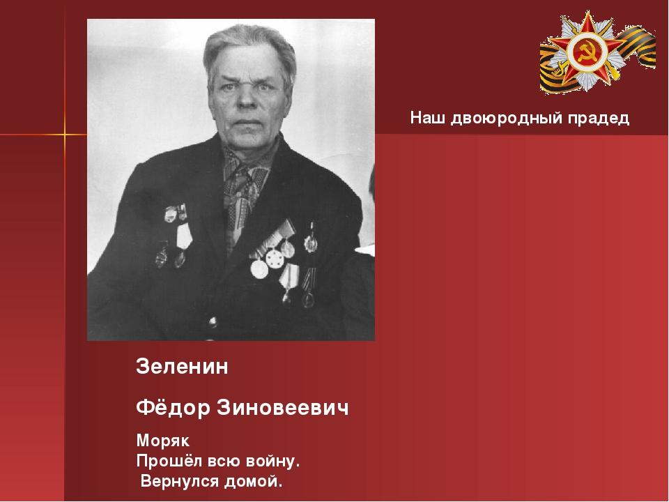 Зеленин Фёдор Зиновеевич Моряк Прошёл всю войну. Вернулся домой. Наш двоюрод...