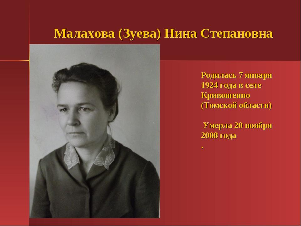 Малахова (Зуева) Нина Степановна Родилась 7 января 1924 года в селе Кривошеин...